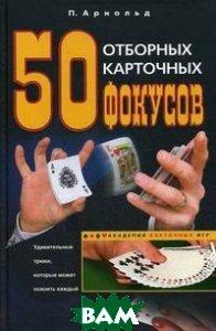 50 отборных карточных фокусов   Арнольд П.  купить