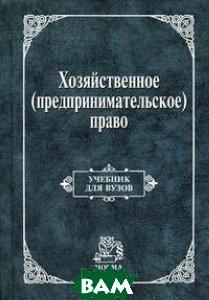 Хозяйственное (предпринимательское) право  Отв. ред. Ю.Е. Булатецкий купить