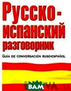 Русско-испанский разговорник  Елена Лазарева купить