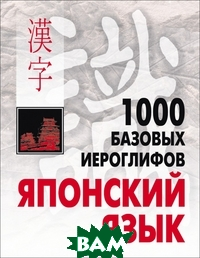 Японский язык. Иероглифический минимум  Смирнова Н.В. купить