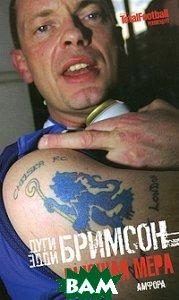 Высшая мера: лондонское насилие, следующее за футболом  Дуги Бримсон, Эдди Бримсон купить