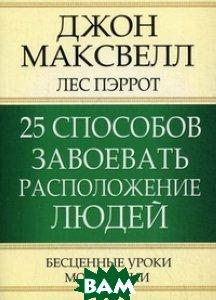 25 способов завоевать расположение людей  Джон Максвелл, Лес Пэррот купить