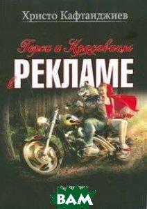 Герои и красавицы в рекламе (иллюстрированное полноцветное издание)  Кафтанджиев Христо купить