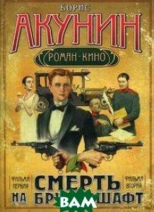Смерть на брудершафт. Авторский сборник  Борис Акунин купить