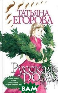 Русская роза  Егорова Т.Н. купить