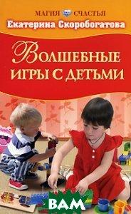 Волшебные игры с детьми. Серия: Магия счастья  Екатерина Скоробогатова купить