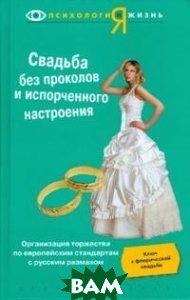 Свадьба без проколов и испорченного настроения  Эрин Орнео, Валери Краузе купить