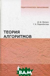 Теория алгоритмов  Матрос Д. Ш., Поднебесова Г. Б. купить