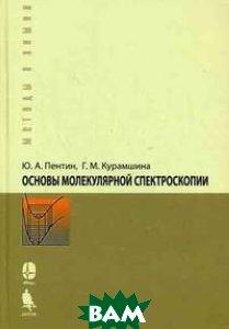 Основы молекулярной спектроскопии  Пентин Ю. А., Курамшина Г. М. купить