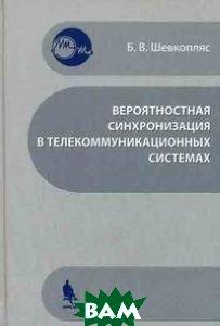 Вероятностная синхронизация в телекоммуникационных системах  Шевкопляс Б. В. купить