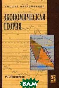 Экономическая теория. Серия: Высшее образование  Янбарисов Р.Г. купить