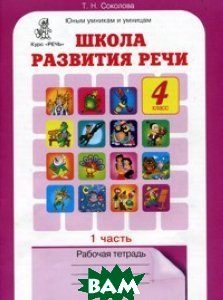 Школа развития речи 4кл.Ч.1 Р/т (ФГОС)  Соколова Е. купить
