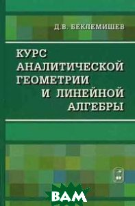 Курс аналитической геометрии и линейной алгебры. 12-е издание  Беклемишев Д.В. купить