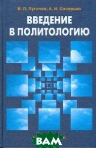 Введение в политологию / Учебник для вузов /   Пугачев В.П.,Соловьев А.И. купить