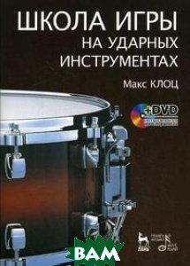 Школа игры на ударных инструментах  Клоц М. купить