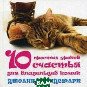 10 простых уроков счастья для владельцев кошек  Сандсмарк Дж. купить