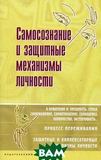 Самосознание и защитные механизмы личности  Хрестоматия  Райгородский Д.Я. купить