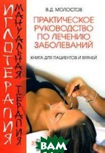 Иглотерапия и мануальная терапия  Молдостов В. Д. купить