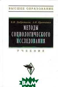 Методы социологического исследования  Добреньков В.И., Кравченко А.И. купить
