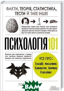 Психологія 101: факти, теорія, статистика. Клейнман Пол