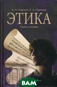 Этика. Серия: Библиотека студента. 3-е издание  Горелов А.А., Горелова Т.А. купить