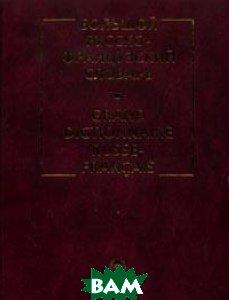 Большой русско-французский словарь   Щерба Л.В. купить