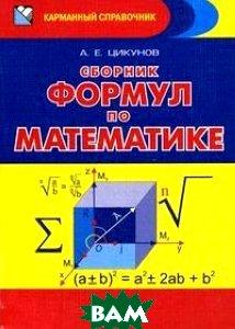 Сборник формул по математике Серия: Карманный справочник. 3-е издание  А. Цикунов купить