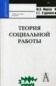 Теория социальной работы. Серия: Gaudeamus. 4-е издание  Фирсов М.  купить