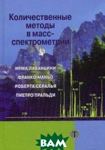 Количественные методы в масс-спектрометрии  Лаваньини И., Маньо Ф., Сералья Р., Тральди П. купить