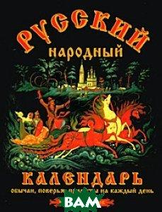 Русский народный календарь   купить