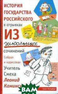 История государства российского в отрывках из школьных сочинений  Леонид Каминский купить