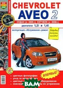 Chevrolet Aveo седан с 2005 г., хэтчбек с 2008 г. Эксплуатация, обслуживание, ремонт. Серия: Я ремонтирую сам   купить