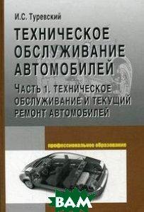 Техническое обслуживание автомобилей. Книга 1. Техническое обслуживание и текущий ремонт автомобилей  Туревский И.С.  купить