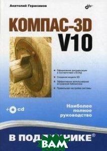 Компас-3D V10 .Серия: В подлиннике  Герасимов А. А. купить