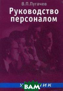 Руководство персоналом  В. П. Пугачев купить