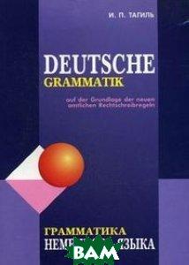 Грамматика немецкого языка. 6-е изд.  Тагиль И.П. купить