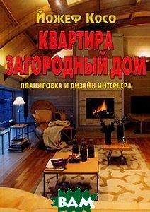 Квартира. Загородный дом: Планировка и дизайн интерьера  Косо Йожеф купить