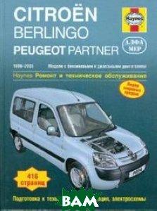 CITROEN BERLINGO, PEUGEOT PARTNER с 1996 по 2005 года выпуска   купить