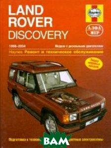 Land Rover Discovery 1998-2004 (дизель). Ремонт и техническое обслуживание