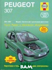 PEUGEOT 307 с 2001 по 2004 года выпуска.   купить