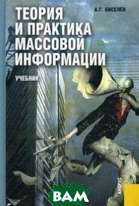 Теория и практика массовой информации  Киселев А.Г. купить