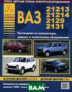 Автомобили семейства Нива и их модификации. Руководство по эксплуатации, ремонту и техническому обслуживанию