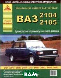 ВАЗ-2104, -2105. Руководство по ремонту и каталог деталей