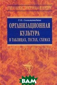 Организационная культура в таблицах, тестах, кейсах и схемах  Соломанидина Т.О. купить