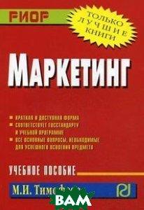 Маркетинг. 3-е издание  М. И. Тимофеев купить