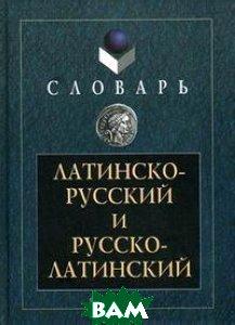 Латинско-русский и русско-латинский словарь. 4-е издание