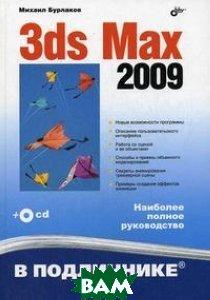 3ds Max 2009. В подлиннике.  Бурлаков М.В. купить