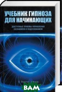 Учебник гипноза для начинающих  А. Федотов, Э.Коган купить