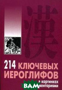 214 ключевых иероглифов в картинках с комментариями  Мыцик А. купить