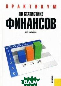 Практикум по статистике финансов. Учебное пособие  Назаров М.Г  купить